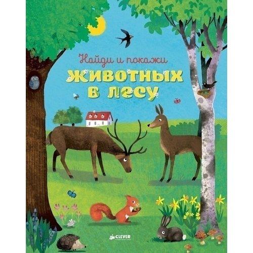 Найди и покажи животных в лесу