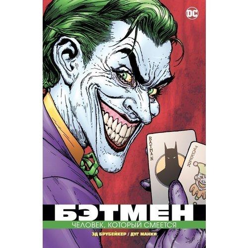 Бэтмен. Человек, который смеется цена и фото
