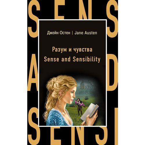 Разум и чувства / Sense and Sensibility sense and sensibility разум и чувства j austen