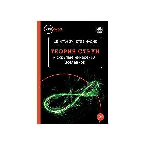 Теория струн и скрытые измерения Вселенной яу ш надис с теория струн и скрытые измерения вселенной