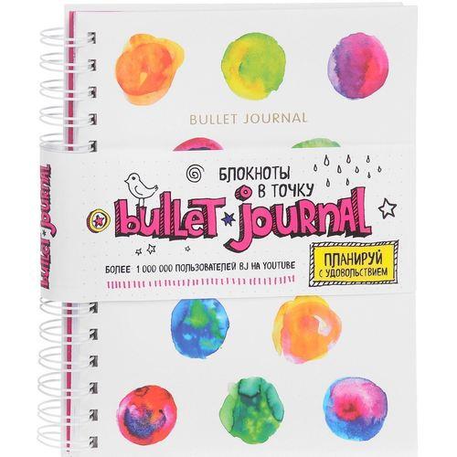 Блокнот Bullet journal, 160 стр., в точку блокнот в точку bullet journal мрамор