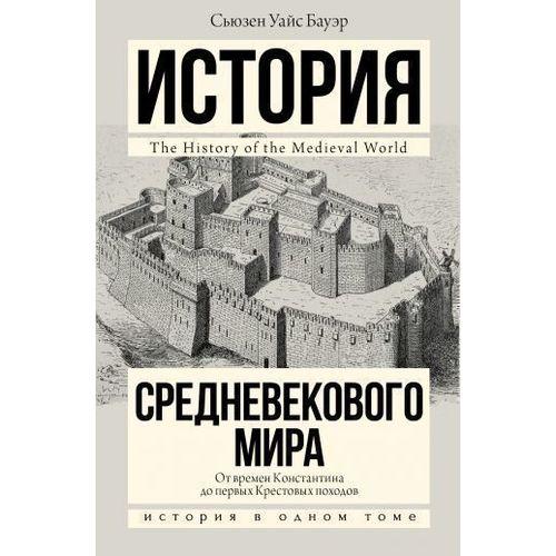 купить История Средневекового мира. От Константина до первых Крестовых походов по цене 870 рублей