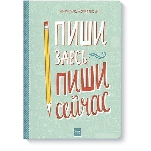 "Блокнот ""Пиши здесь, пиши сейчас"", 144 стр."