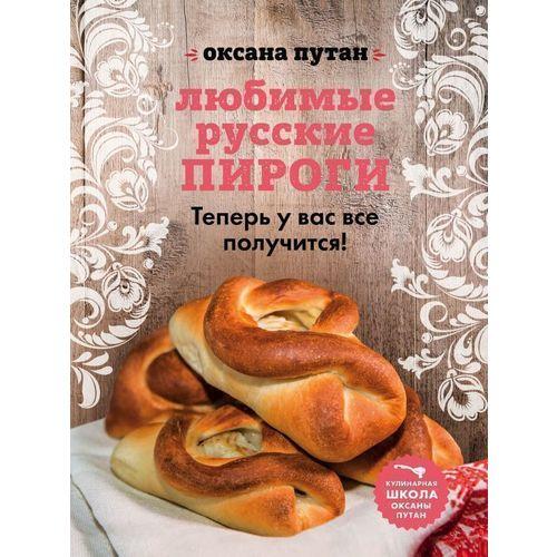 Любимые русские пироги цена и фото
