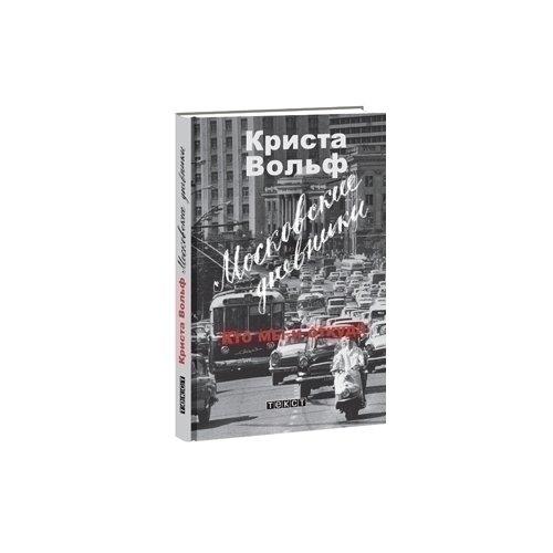 Московские дневники