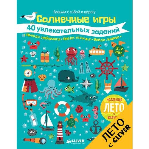Купить Солнечные игры. 40 увлекательных заданий, Clever, Задания и загадки