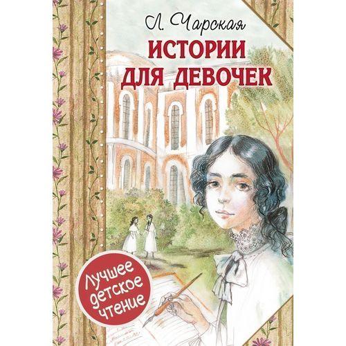 Купить Истории для девочек, Художественная литература