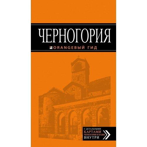 Путеводитель Черногория широкова г черногория исторический путеводитель