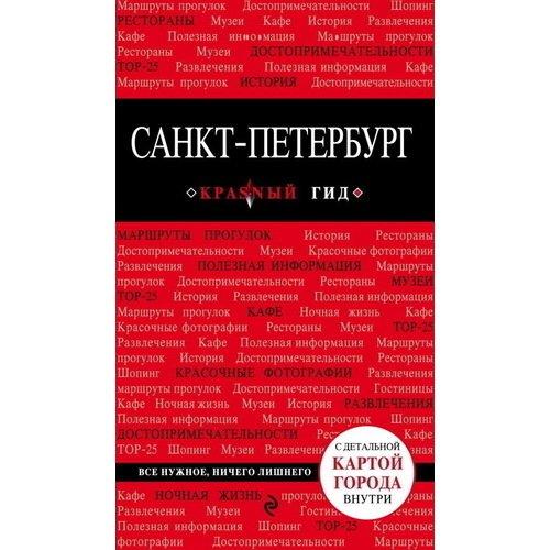 Путеводитель Санкт-Петербург