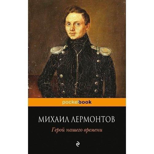 Герой нашего времени лермонтов михаил юрьевич герой нашего времени повести и романы