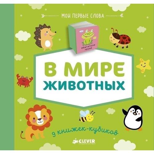 купить 9 книжек-кубиков. В мире животных по цене 760 рублей