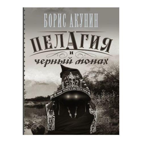Пелагия и чёрный монах роман волков монах