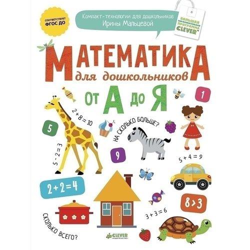 Математика для дошкольников от А до Я целительная кулинария от а до я