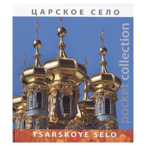 Царское Село / Tsarskoye Selo