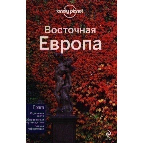 Фото - Путеводитель Восточная Европа кривошеина г г перев лондон самый подробный и популярный путеводитель