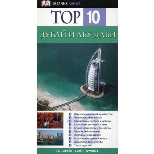 Путеводитель Дубай и Абу-Даби авиабилеты бангкок из киева через абу даби
