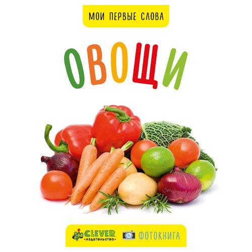 Фото - Фото-книга. Овощи фото