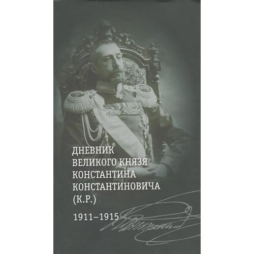 Дневник великого князя Константина Константиновича 1911-1915