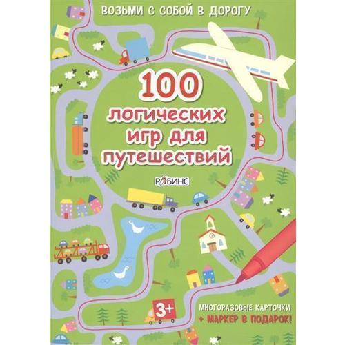 100 логических игр для путешествий набор для путешествий other 20m naturehike aja00012g