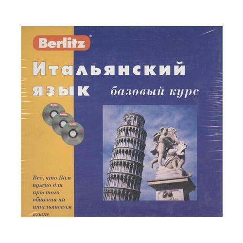 Итальянский язык. Базовый курс (+ 3 CD)