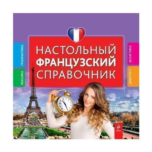 Настольный французский справочник справочник по турбобурам