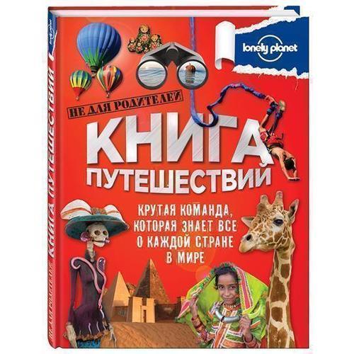 Книга путешествий цена в Москве и Питере