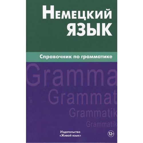 Немецкий язык. Справочник по грамматике анохина е японский язык справочник по грамматике