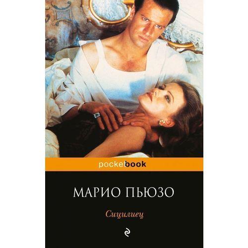 Марио Пьюзо. Сицилиец