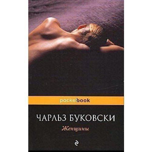 Женщины хазанов б опровержение черного павлина романы повести эссеистика