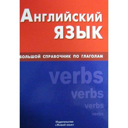 Английский язык. Большой справочник по глаголам цена