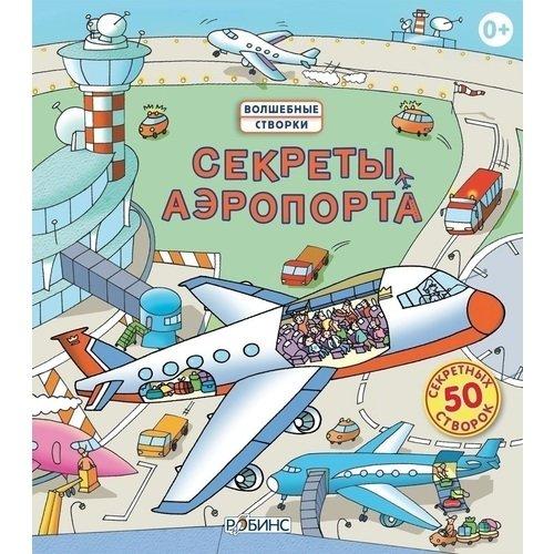 Купить Секреты аэропорта, Познавательная литература