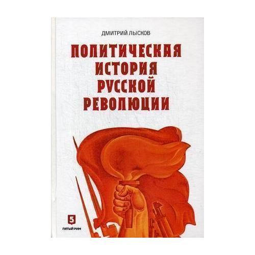 Политическая история Русской революции авангардстрой архитектурный ритм революции 1917 года