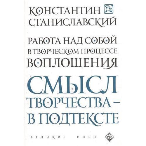 Работа над собой в творческом процессе воплощения станиславский константин сергеевич работа актера над собой в творческом процессе воплощения