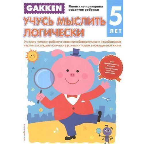 Gakken. 5+ Учусь мыслить логически, ISBN 9785699871872 , 978-5-6998-7187-2, 978-5-699-87187-2, 978-5-69-987187-2 - купить со скидкой
