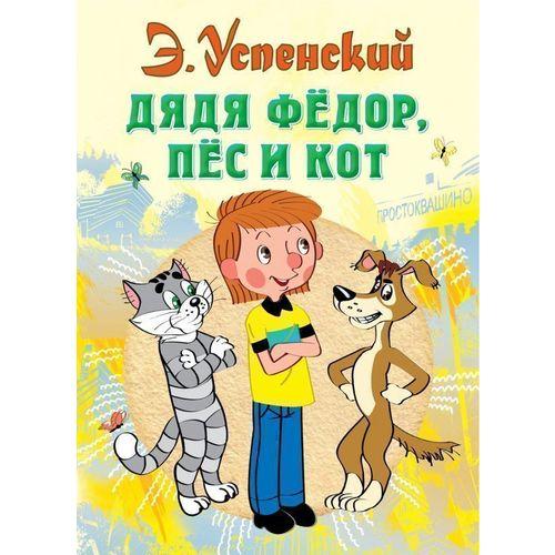 Дядя Фёдор, пёс и кот, Художественная литература  - купить со скидкой