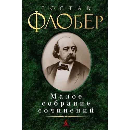 купить Малое собрание сочинений по цене 350 рублей