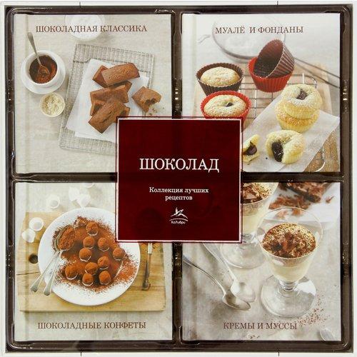 Шоколад. Комплект из четырех книг bind шоколадные перепелиные яйца 100 г
