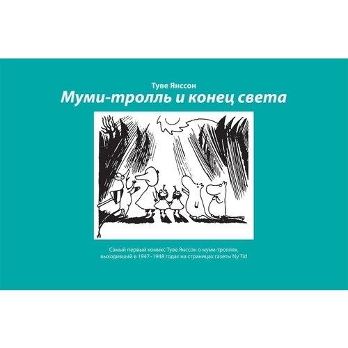 Муми-тролль и конец света янссон т муми тролль и конец света самый первый комикс туве янссон о муми троллях выходивший в 1947 1948 годах на страницах газеты ny tid