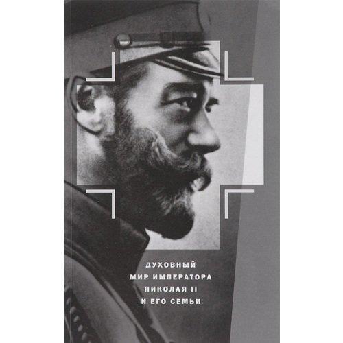 Духовный мир Императора Николая II и его семьи отсутствует дело об убийстве императора николая ii его семьи и лиц их окружения том 2