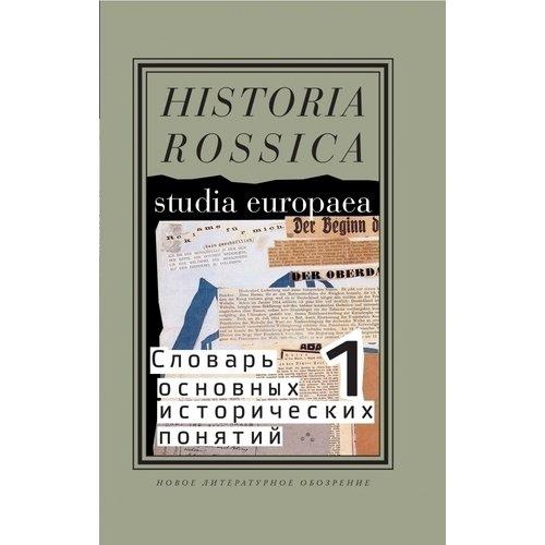 Словарь основных исторических понятий. Избранные статьи. Том 1 цена
