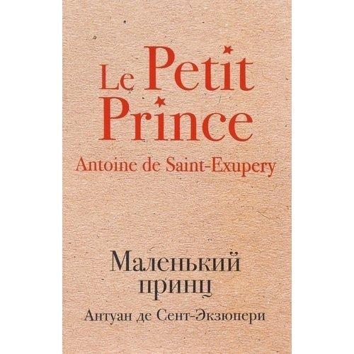 Антуан Сент-Экзюпери. Маленький принц