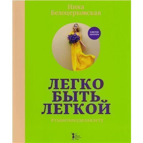 Легко быть легкой! #тынепохуделаклету белоцерковская н легко быть легкой тынепохуделаклету
