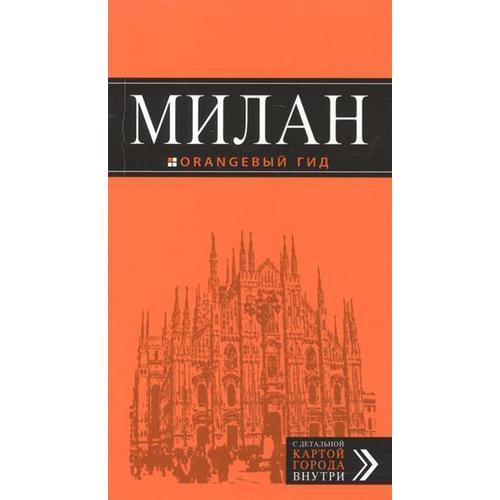 цена на Путеводитель Милан