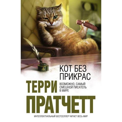 Кот без прикрас терри пратчетт кот без прикрас