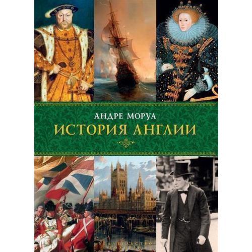 История Англии андре моруа прометей или жизнь бальзака