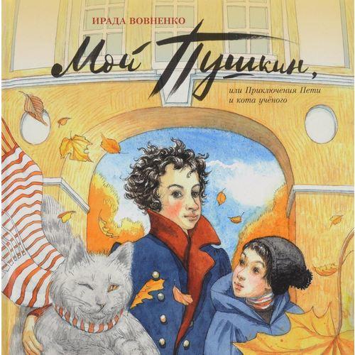 Купить Мой Пушкин, или Приключения Пети и кота ученого, Художественная литература