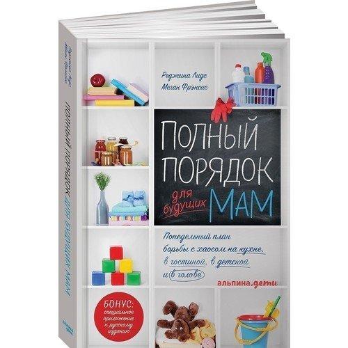 Полный порядок для будущих мам: Понедельный план борьбы с хаосом на кухне, в гостиной, в детской и в голове тарифный план