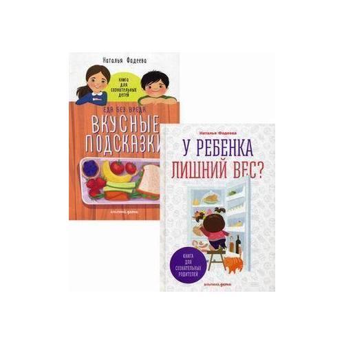 У ребенка лишний вес? Книга для сознательных родителей. Еда без вреда. Вкусные подсказки