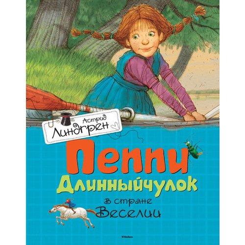 Купить Пеппи Длинныйчулок в стране Веселии, Художественная литература