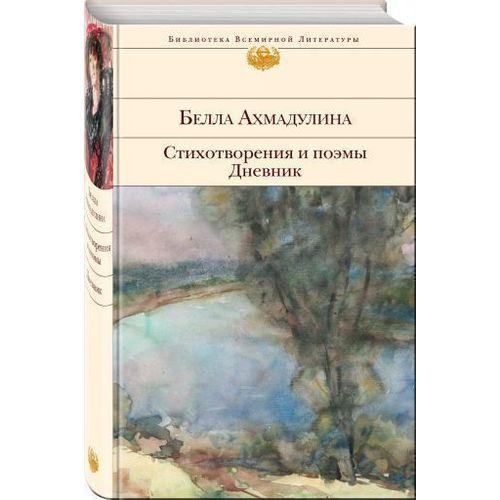 Стихотворения и поэмы. Дневник ахмадулина белла ахатовна прощай любить не обязуйся стихотворения